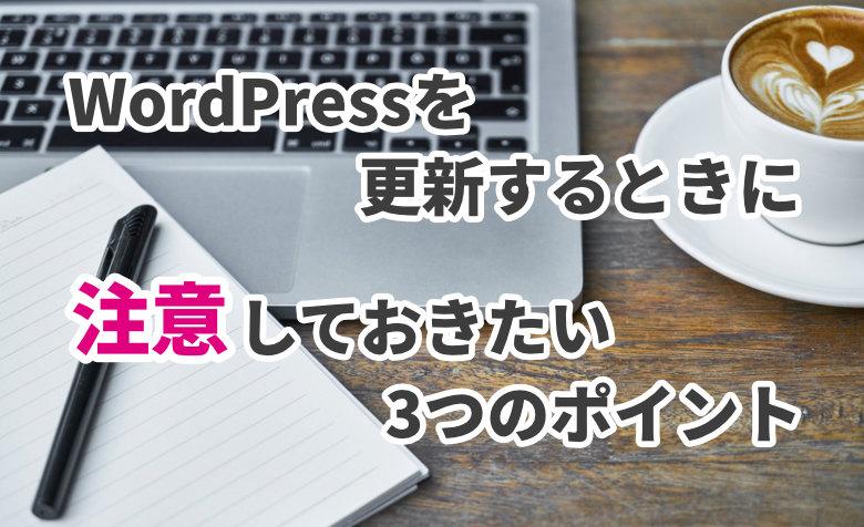 WordPressを更新するときに注意しておきたい3つのポイント