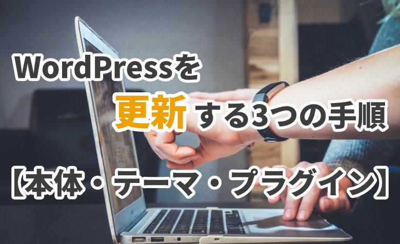 WordPressを更新する方法3ステップ【本体・テーマ・プラグイン】
