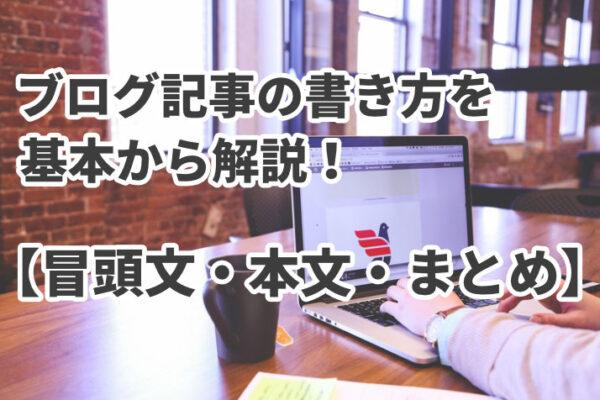 ブログ記事の書き方を基本から解説!【冒頭文・本文・まとめ】