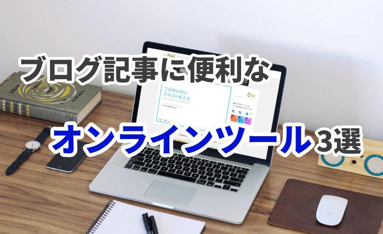 WordPressでブログ記事を書くときに便利なオンラインツール【3選】