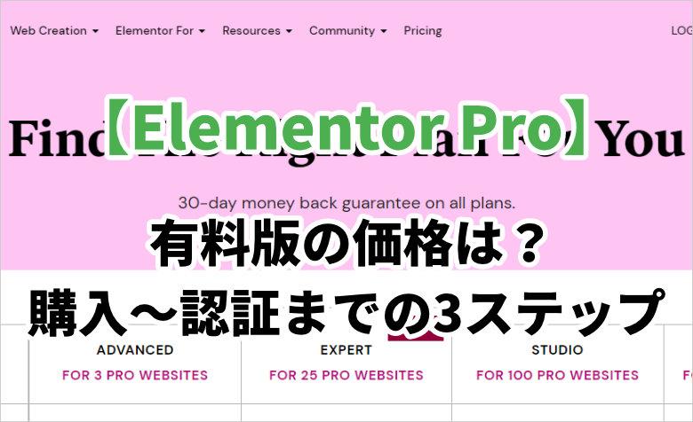【Elementor Pro】有料版の価格は?購入から認証までの3つの手順