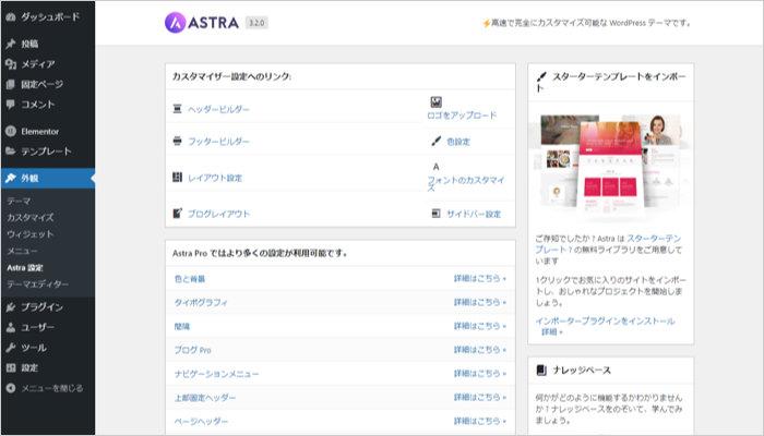 「外観」→「Astra 設定」