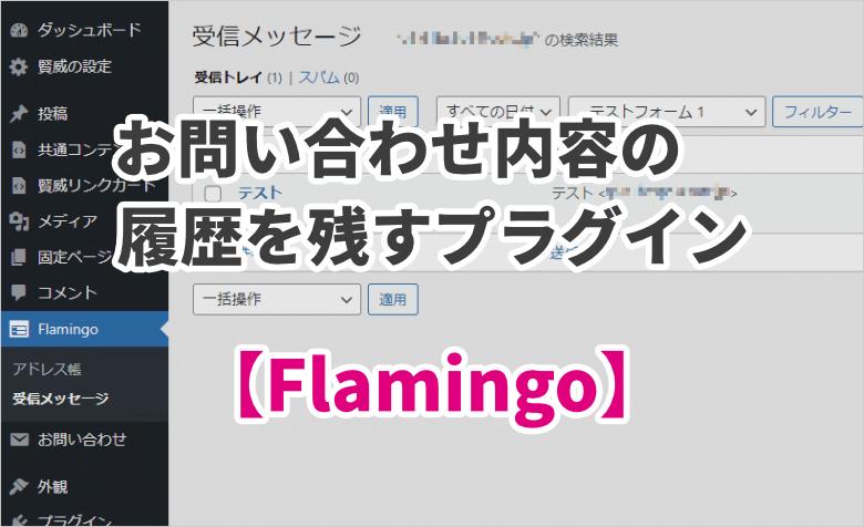 ワードプレスでお問い合わせ内容の履歴を残すプラグイン【Flamingo】