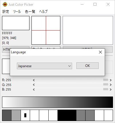 「Just Color Picker」が起動