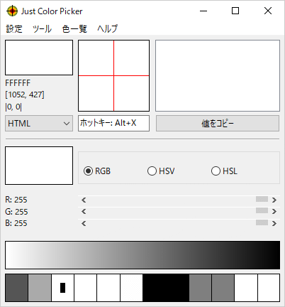 画面上で[Alt]+[X]キーを押す