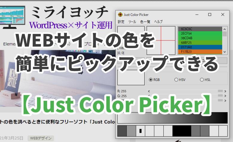 WEBサイトの色を調べるときに便利なフリーソフト【Just Color Picker】
