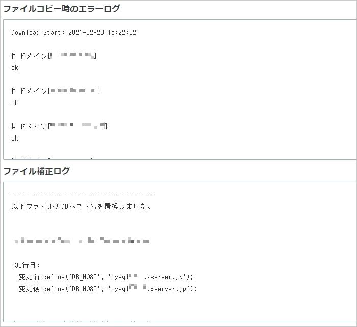 エラーログ・ファイル補正ログ
