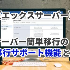 【エックスサーバー】新サーバー簡単移行のサポート機能について解説!