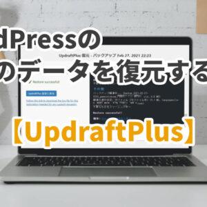 【UpdraftPlus】WordPressのすべてのデータを完全に復元する方法