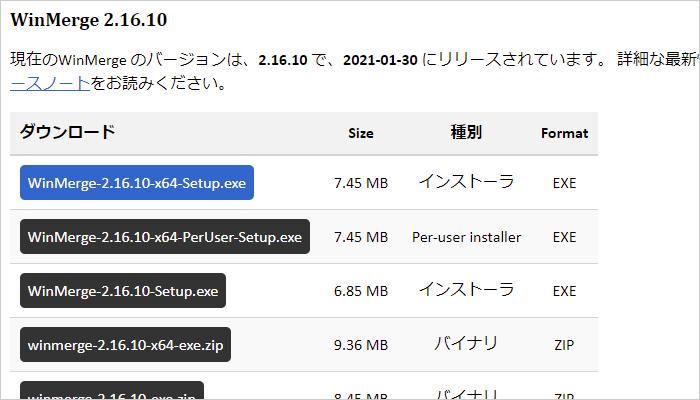 WinMerge ダウンロード