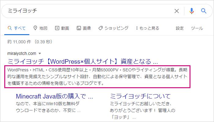 キャッチフレーズが検索結果に表示される