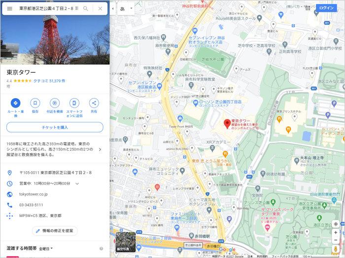 Googleマップ上で場所を確認できる