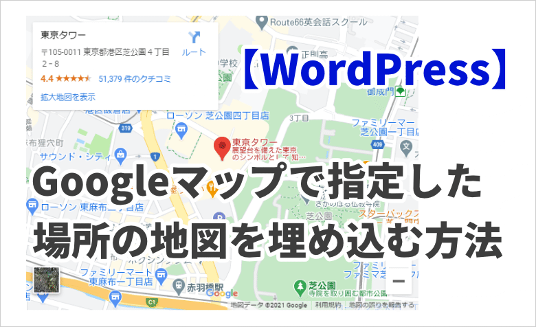 【WordPress】Googleマップで指定した場所の地図を埋め込む方法