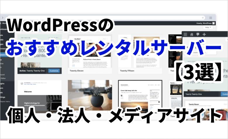 WordPressのおすすめレンタルサーバー3選【個人・法人・メディア】