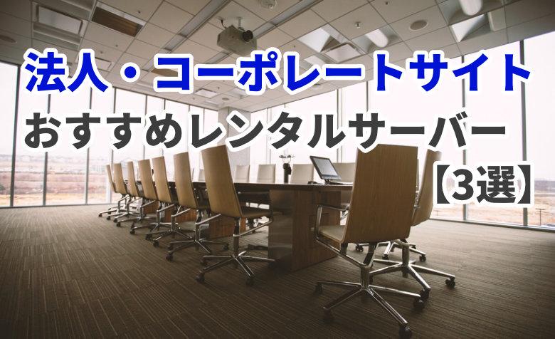 法人・コーポレートサイトのおすすめレンタルサーバー3選【WordPress】