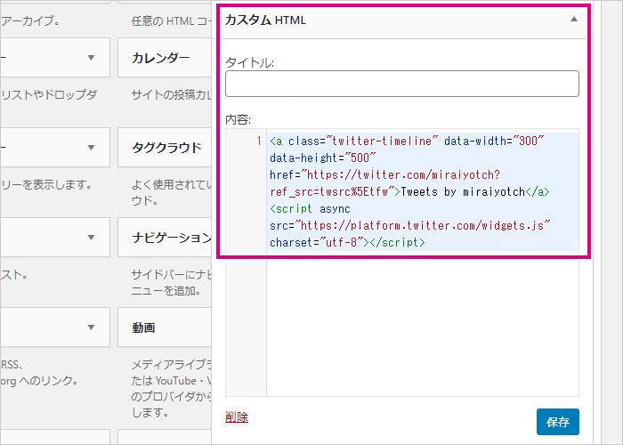 「カスタムHTML」を追加して、コピーしたコードを貼り付ける