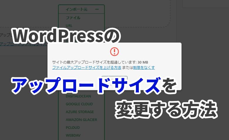 WordPressのアップロードサイズを変更する方法【エックスサーバー対応】