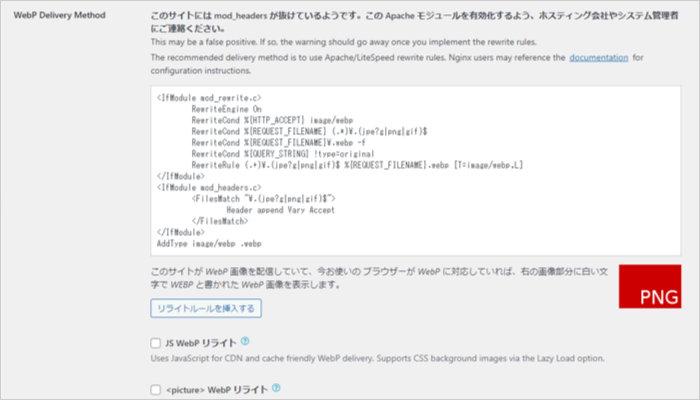 リライトルールのコードが表示される