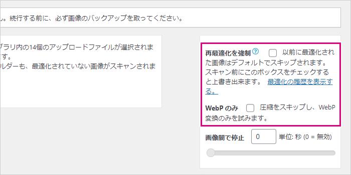 「再最適化を強制」「WebPのみ」のチェックボックス
