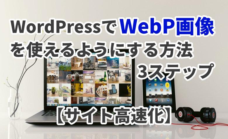 WordPressでWebP画像を使えるようにする方法3ステップ【サイト高速化】