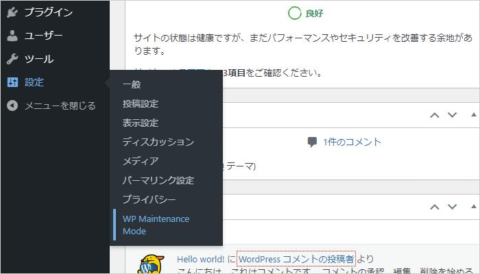 「設定」→「WP Maintenance Mode」