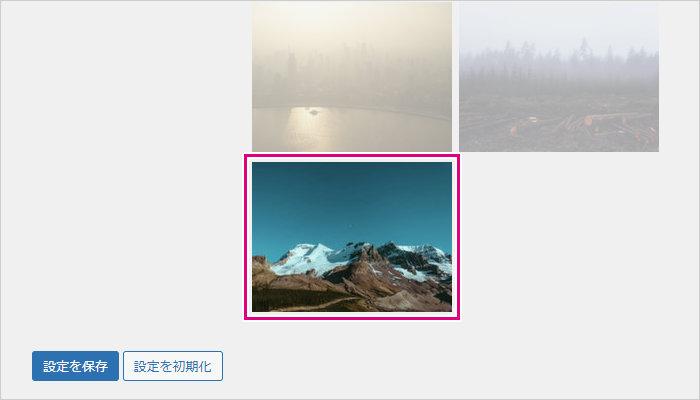 山の画像を選択