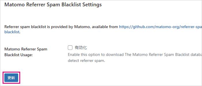 「更新」をクリック