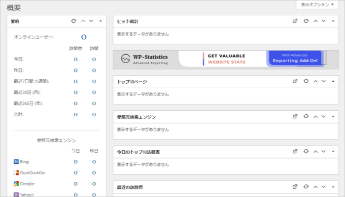 、対応した項目のアクセス情報をチェックできる