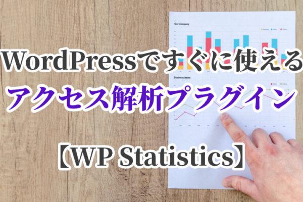 WordPressですぐに使えるアクセス解析プラグイン【WP Statistics】