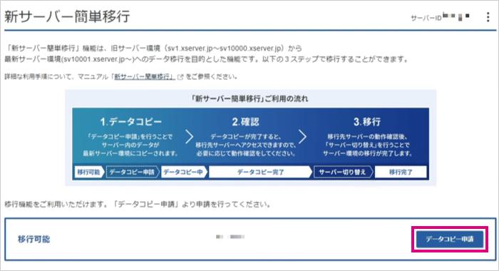 「データコピー申請」をクリック
