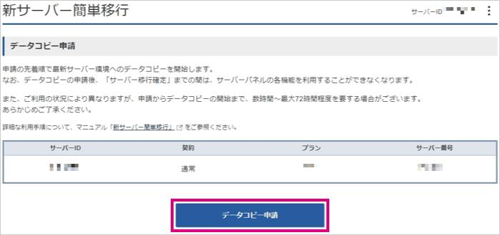 「データコピー申請」をもう一度クリック