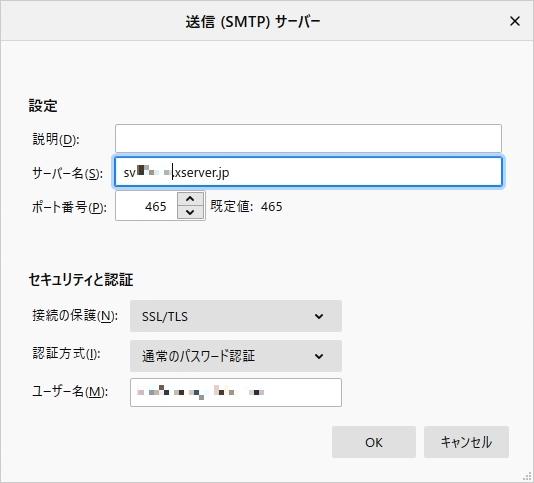 メールソフトの設定