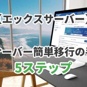 【エックスサーバー】新サーバー簡単移行の手順を5ステップで解説!