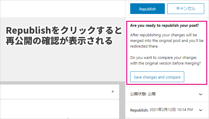 「Republish」をクリックすると、再公開の確認画面が表示される