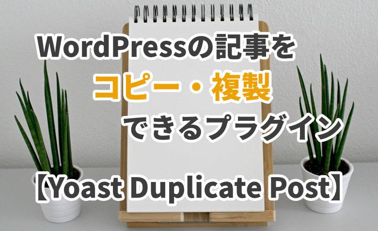 WordPressの記事をコピー・複製できるプラグイン【Yoast Duplicate Post】