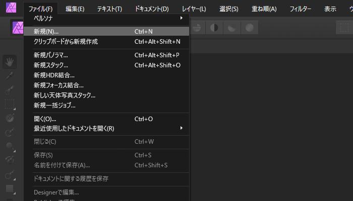 「ファイル」→「新規」をクリック