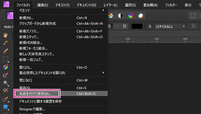 「ファイル」→「名前を付けて保存」をクリック