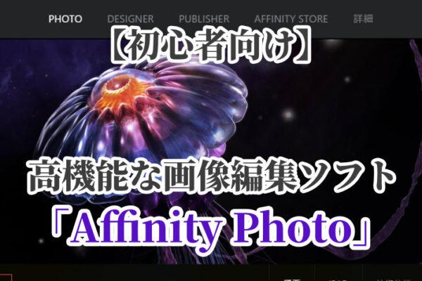 【初心者向け】高機能な画像編集ソフト「Affinity Photo」の使い方