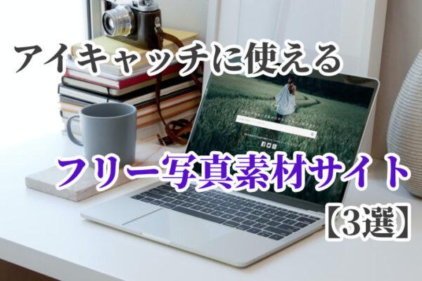 ブログのアイキャッチに使えるフリー写真素材サイトおすすめ【3選】