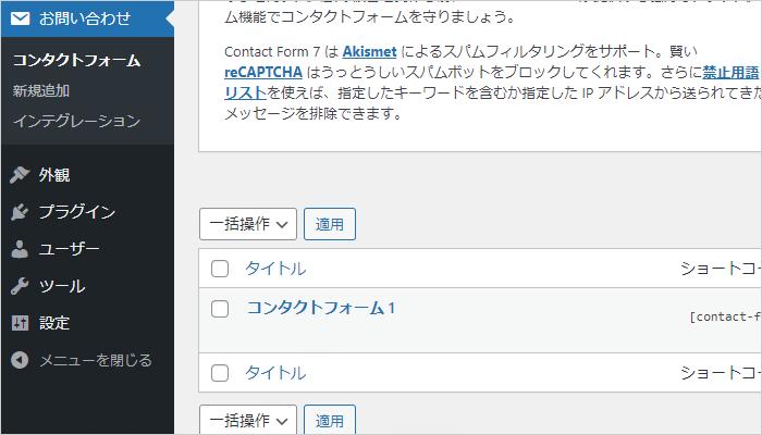 「お問い合わせ」→「コンタクトフォーム」