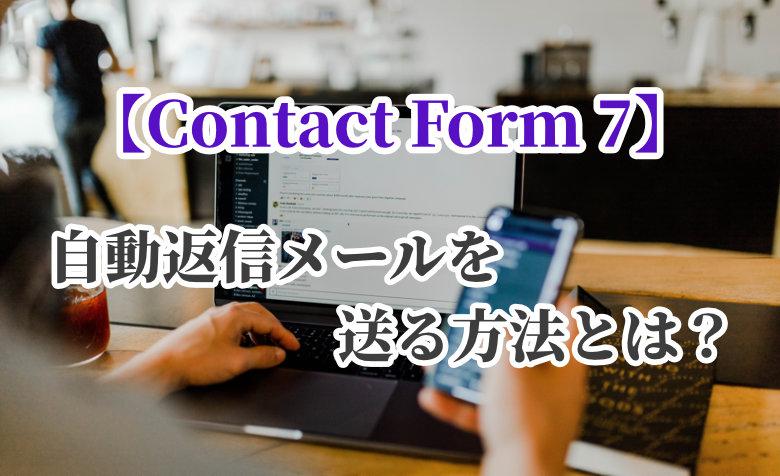 【Contact Form 7】お問い合わせの自動返信メールを送る方法とは?