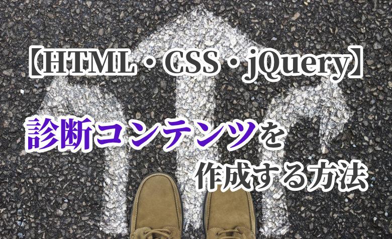 WordPressで診断コンテンツを作成する方法【HTML・CSS・jQuery】