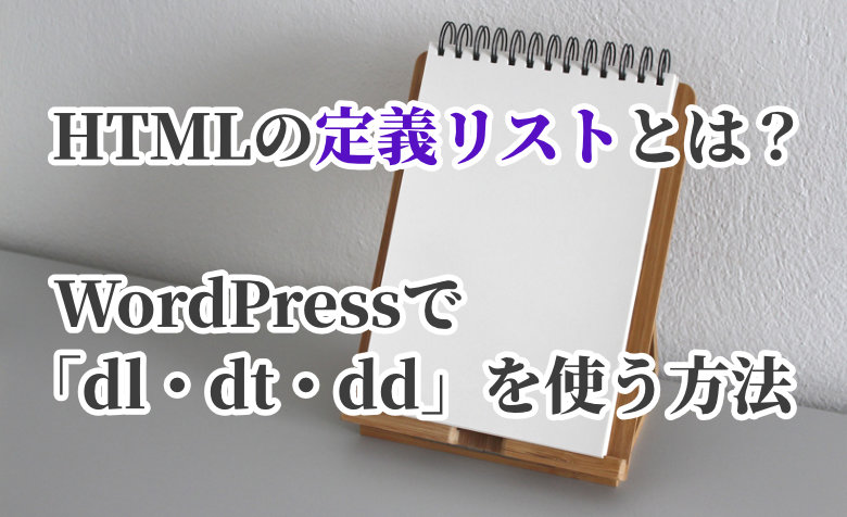 HTMLの定義リストとは?WordPressで「dl・dt・dd」を使う方法