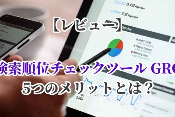 【レビュー】検索順位チェックツールGRCを使ってわかったメリット5つ