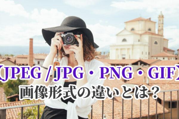 【JPEG/JPG・PNG・GIF】画像形式の違いとは?使い分ける方法を紹介!