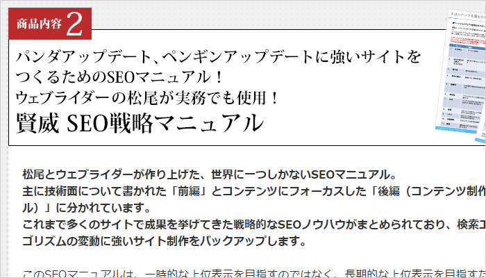 SEO・コンテンツ制作マニュアル