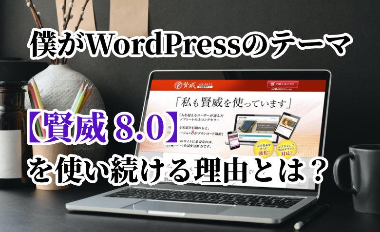 【レビュー】僕がWordPressのテーマ「賢威8.0」を使い続ける理由とは?