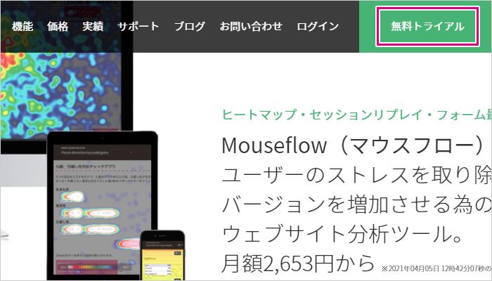 マウスフロー