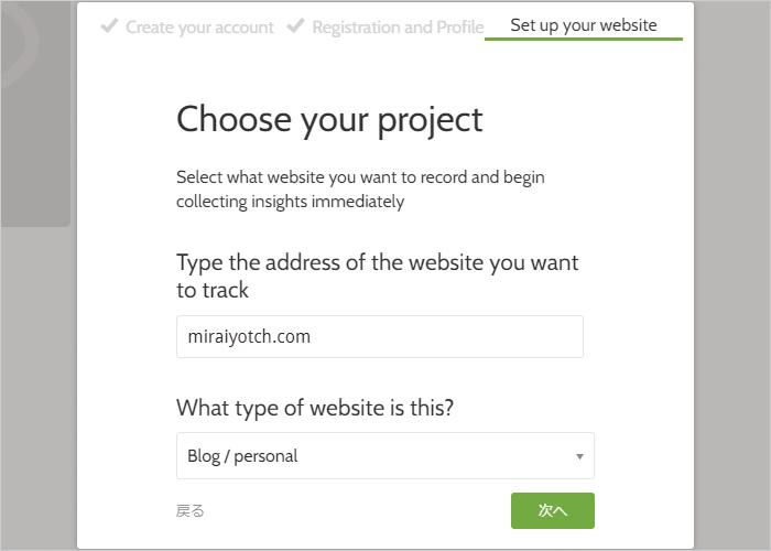 利用するサイトのドメイン・サイトのタイプを入力する