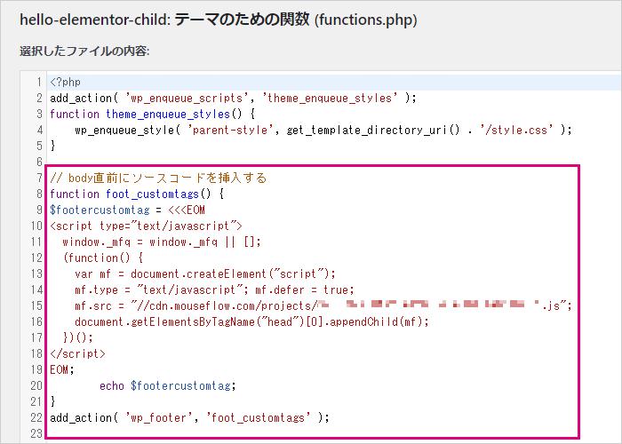 functions.phpを編集してコードを挿入する